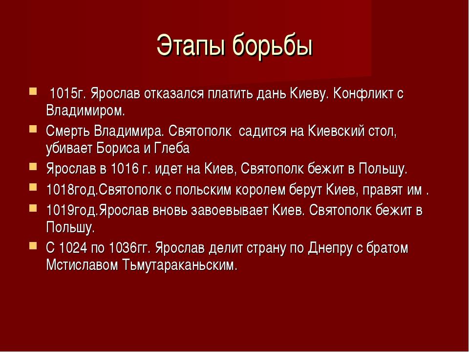 Этапы борьбы 1015г. Ярослав отказался платить дань Киеву. Конфликт с Владимир...