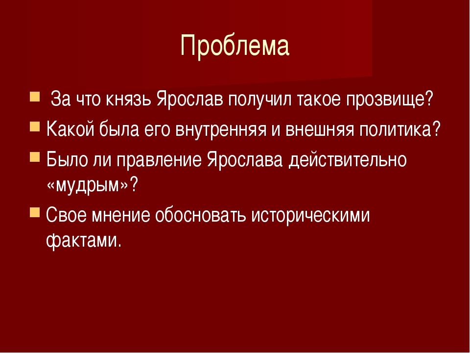 Проблема За что князь Ярослав получил такое прозвище? Какой была его внутренн...