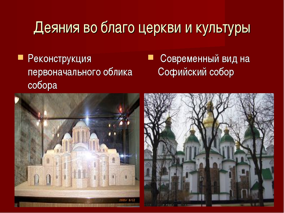 Деяния во благо церкви и культуры Реконструкция первоначального облика собора...
