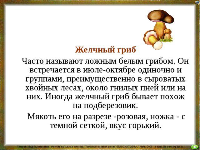 Желчный гриб Часто называют ложным белым грибом. Он встречается в июле-октяб...
