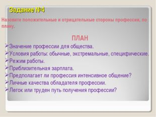 Задание №4 Назовите положительные и отрицательные стороны профессии, по плану