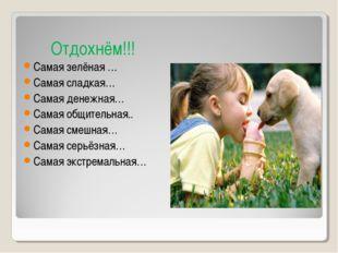 Самая зелёная … Самая сладкая… Самая денежная… Самая общительная.. Самая смеш