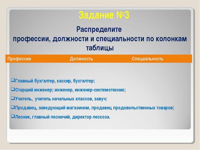 Задание №3 Распределите профессии, должности и специальности по колонкам табл...