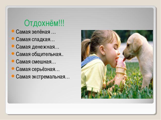 Самая зелёная … Самая сладкая… Самая денежная… Самая общительная.. Самая смеш...
