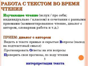 2-Й ЭТАП. РАБОТА С ТЕКСТОМ ВО ВРЕМЯ ЧТЕНИЯ Изучающее чтение (вслух / про себя