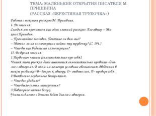 ТЕМА: МАЛЕНЬКИЕ ОТКРЫТИЯ ПИСАТЕЛЯ М. ПРИШВИНА (РАССКАЗ «БЕРЕСТЯНАЯ ТРУБОЧКА»)