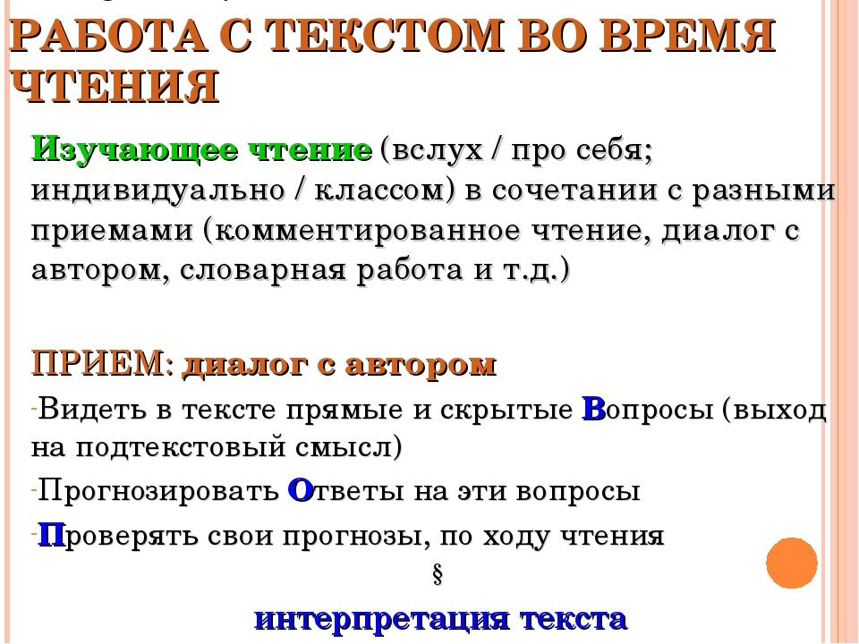 2-Й ЭТАП. РАБОТА С ТЕКСТОМ ВО ВРЕМЯ ЧТЕНИЯ Изучающее чтение (вслух / про себя...