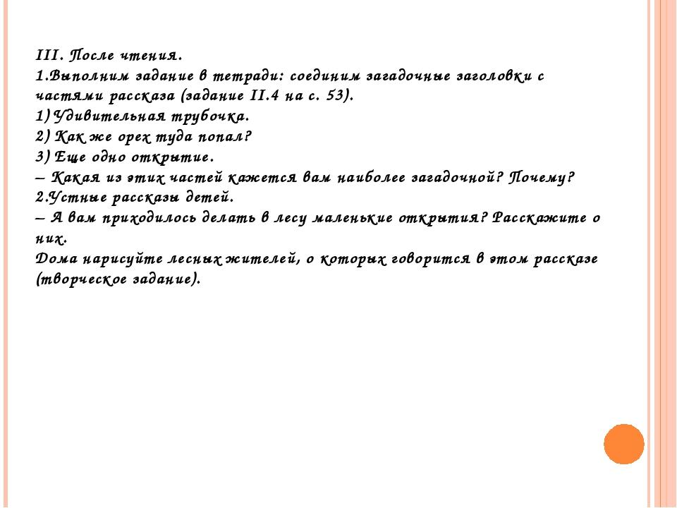 III. После чтения. 1.Выполним задание в тетради: соединим загадочные заголовк...