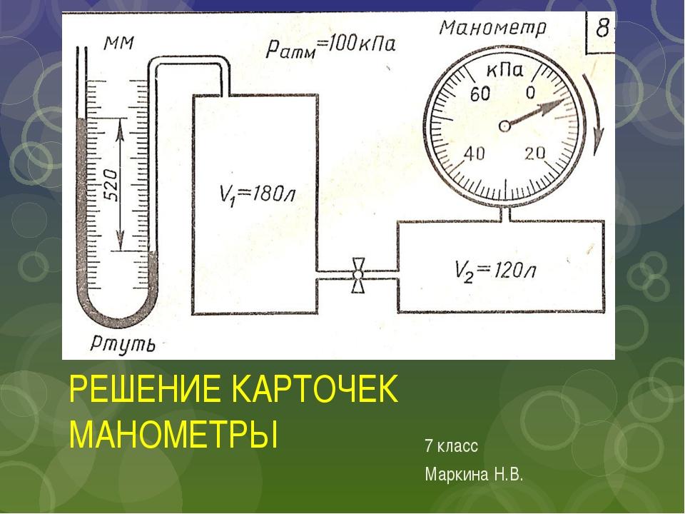 РЕШЕНИЕ КАРТОЧЕК МАНОМЕТРЫ 7 класс Маркина Н.В.