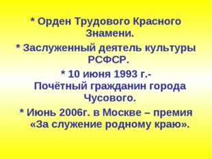 * Орден Трудового Красного Знамени. * Заслуженный деятель культуры РСФСР. * 1