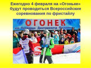 Ежегодно 4 февраля на «Огоньке» будут проводиться Всероссийские соревнования