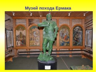 Музей похода Ермака