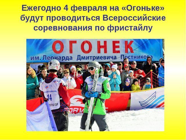 Ежегодно 4 февраля на «Огоньке» будут проводиться Всероссийские соревнования...