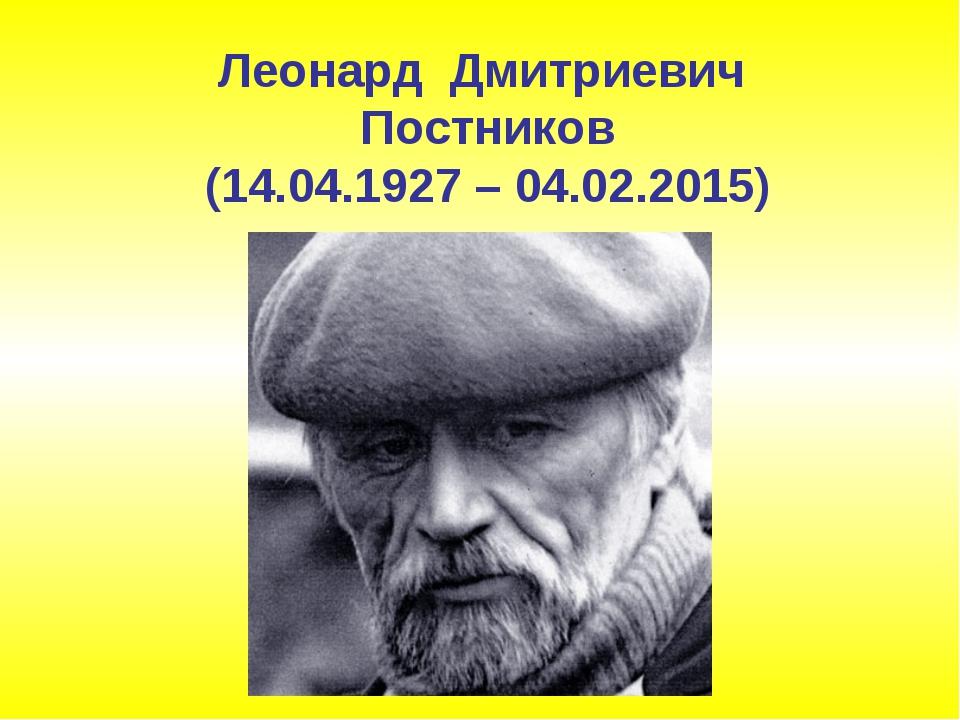 Леонард Дмитриевич Постников (14.04.1927 – 04.02.2015)