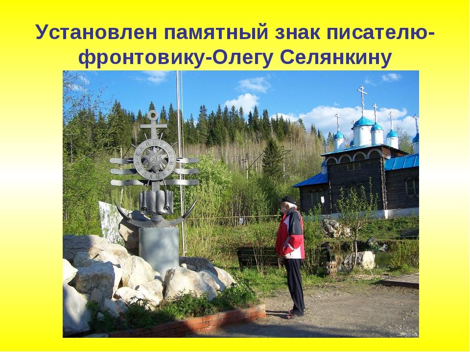 Установлен памятный знак писателю-фронтовику-Олегу Селянкину