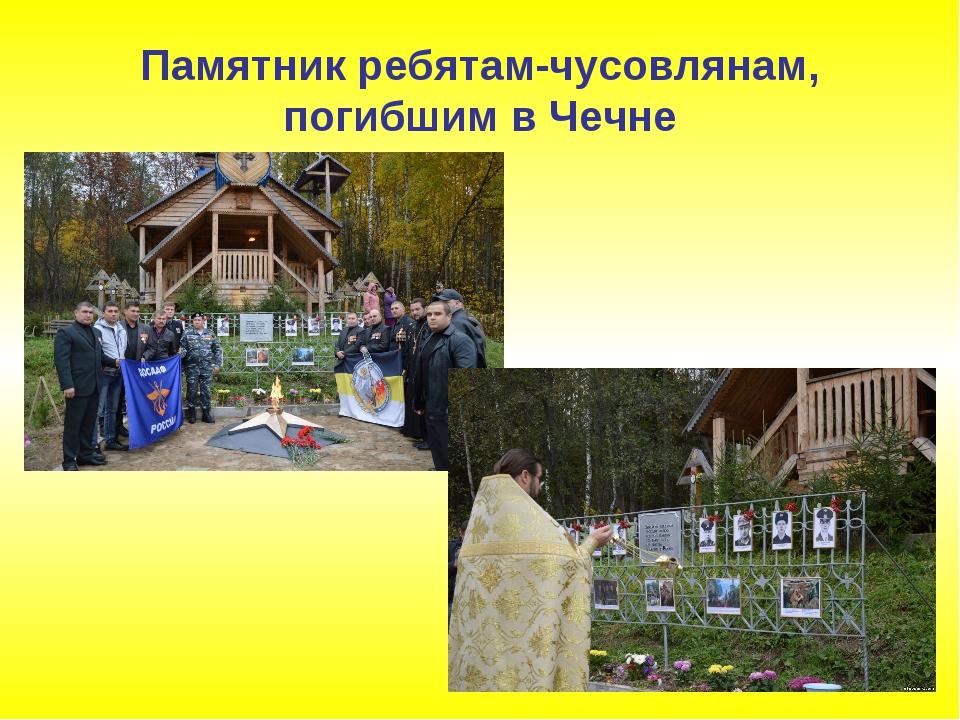 Памятник ребятам-чусовлянам, погибшим в Чечне