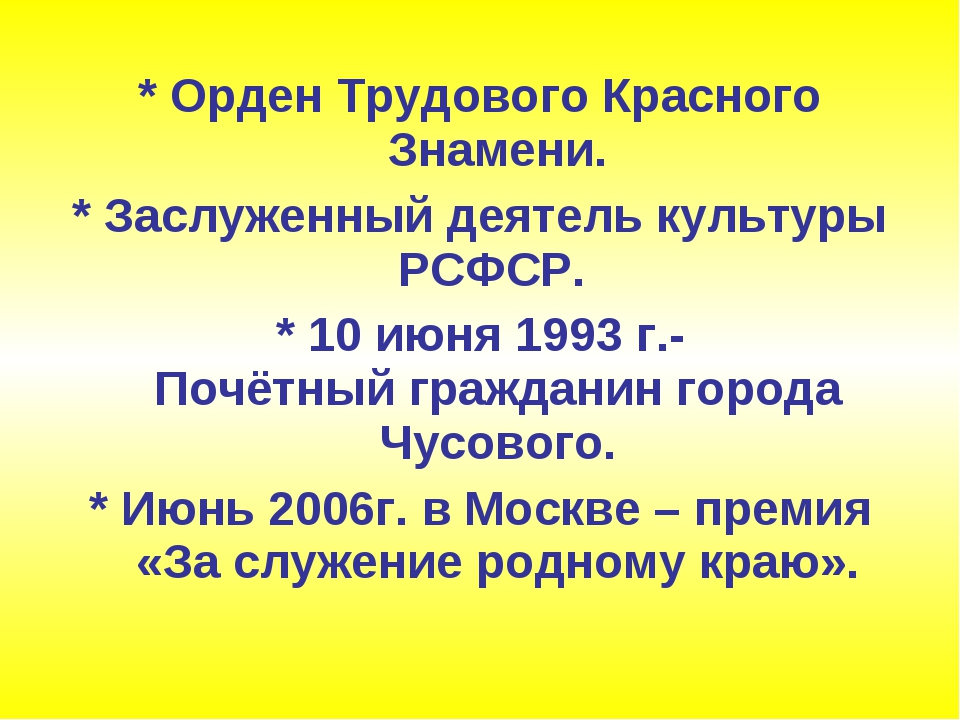 * Орден Трудового Красного Знамени. * Заслуженный деятель культуры РСФСР. * 1...