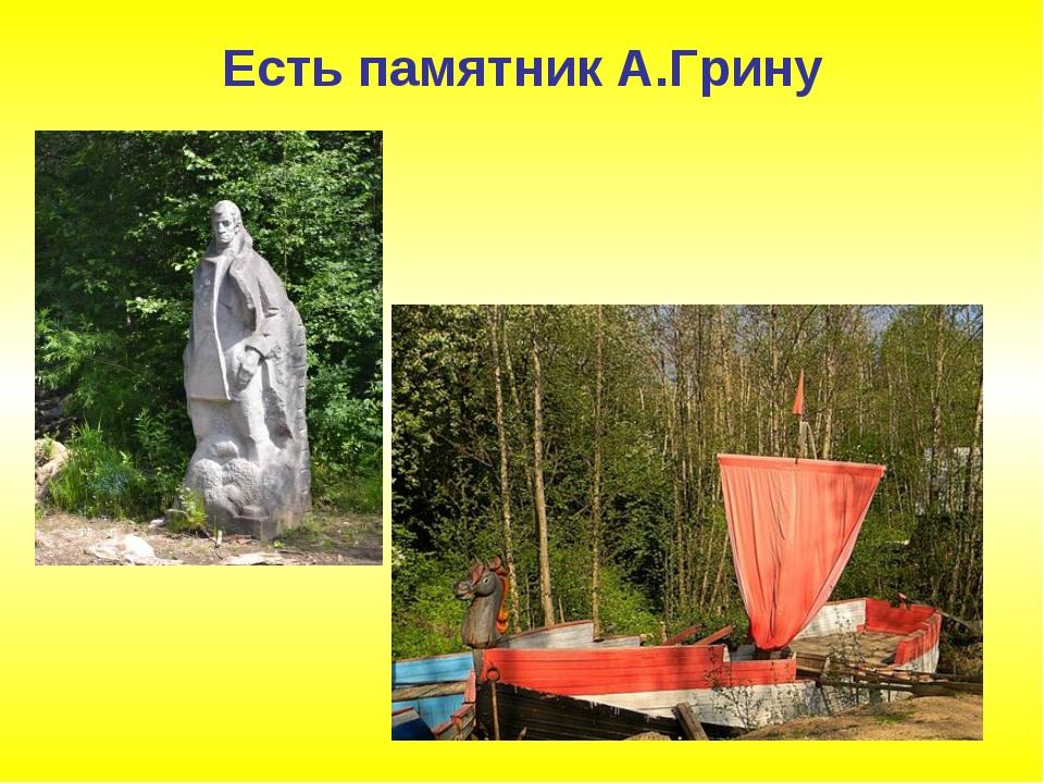 Есть памятник А.Грину