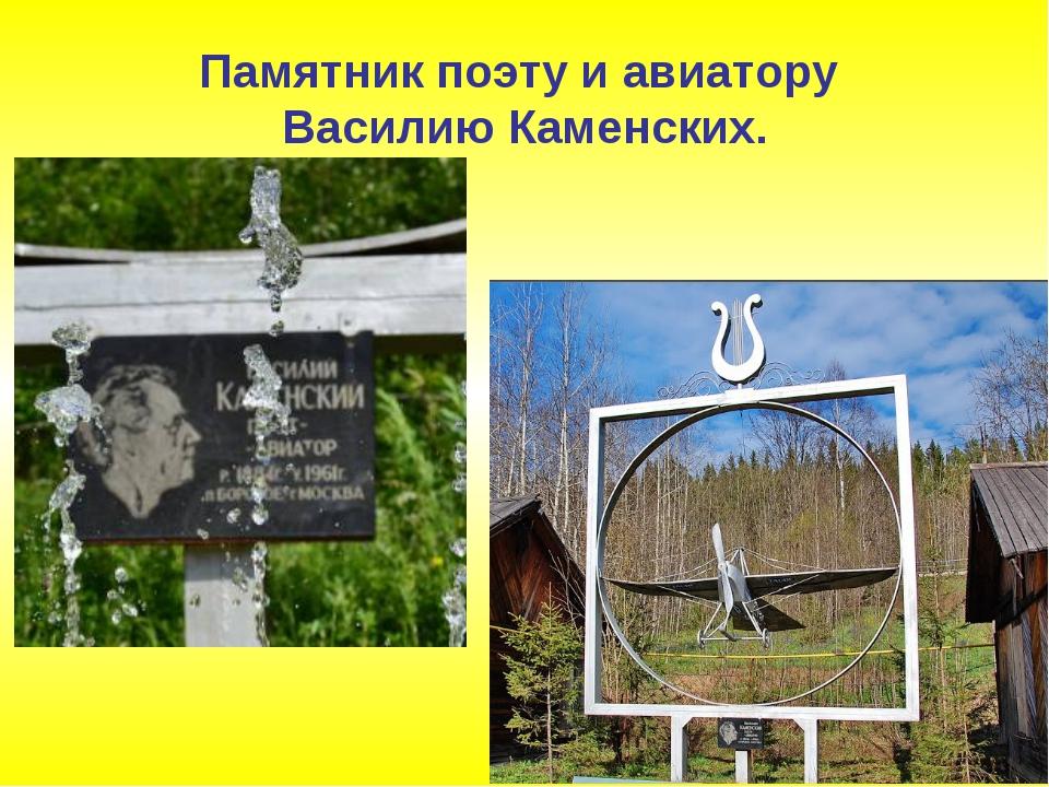 Памятник поэту и авиатору Василию Каменских.