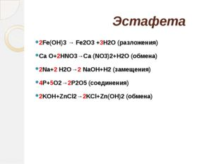 Эстафета 2Fe(OH)3 → Fe2O3 +3H2O (разложения) Ca O+2HNO3→Ca (NO3)2+H2O (обмен
