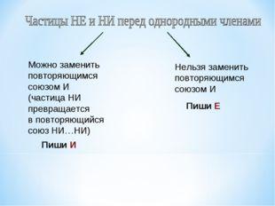 Можно заменить повторяющимся союзом И (частица НИ превращается в повторяющийс