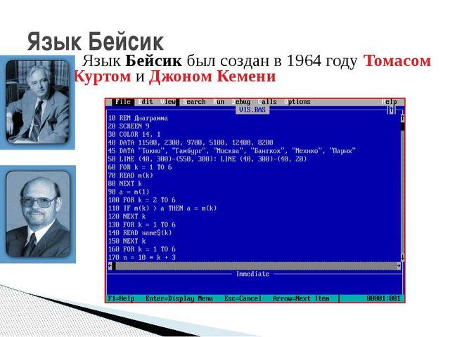 Язык Бейсик был создан в 1964 году Томасом Куртом и Джоном Кемени Язык Бе...