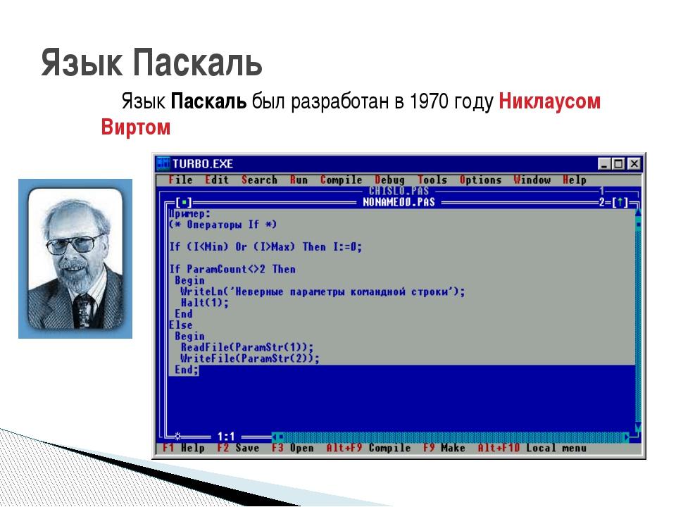 Язык Паскаль был разработан в 1970 году Никлаусом Виртом Язык Паскаль
