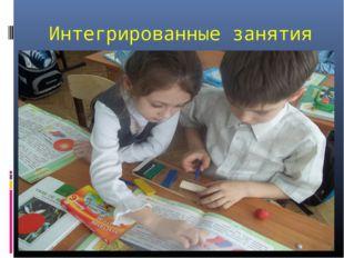Интегрированные занятия Фото 1б