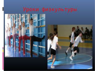 Уроки физкультуры