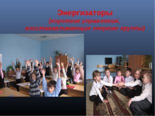 Энергизаторы (короткие упражнения, восстанавливающие энергию группы)