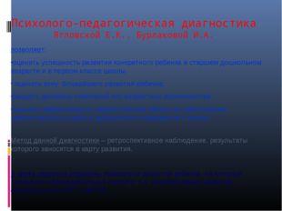 Психолого-педагогическая диагностика Ягловской Е.К., Бурлаковой И.А. позволяе