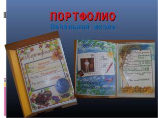ПОРТФОЛИО Начальная школа