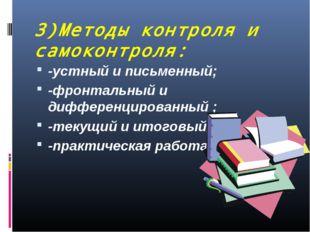 3)Методы контроля и самоконтроля: -устный и письменный; -фронтальный и диффер