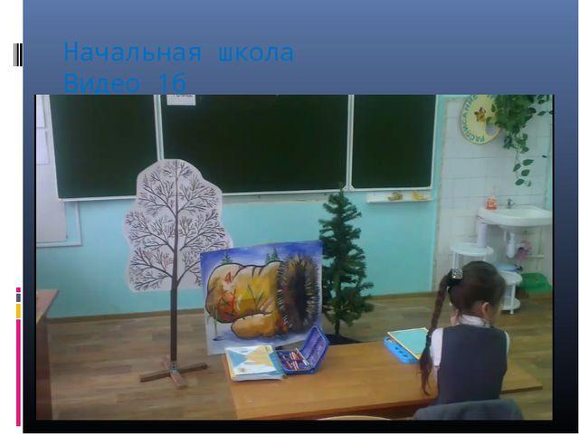 Начальная школа Видео 1б