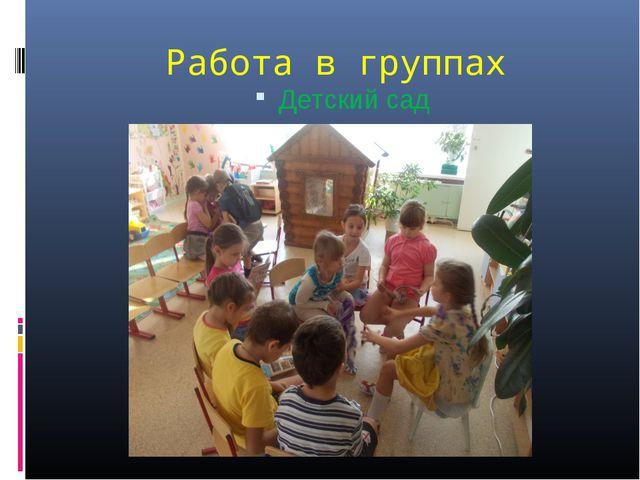 Работа в группах Детский сад