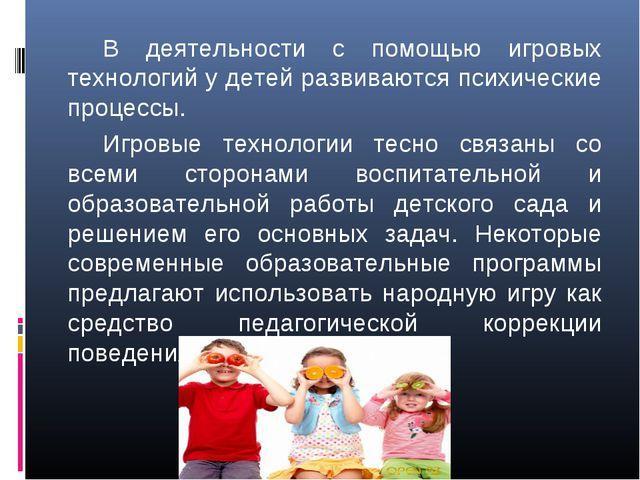 В деятельности с помощью игровых технологий у детей развиваются психические...