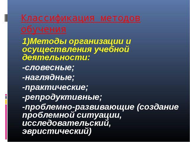 Классификация методов обучения 1)Методы организации и осуществления учебной д...