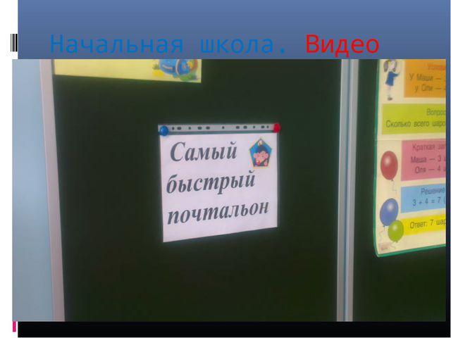 Начальная школа. Видео 1а