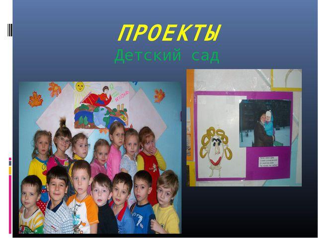 ПРОЕКТЫ Детский сад