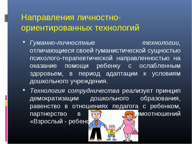 Направления личностно-ориентированных технологий Гуманно-личностные технологи...