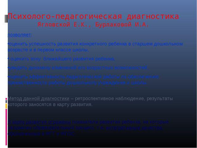 Психолого-педагогическая диагностика Ягловской Е.К., Бурлаковой И.А. позволяе...