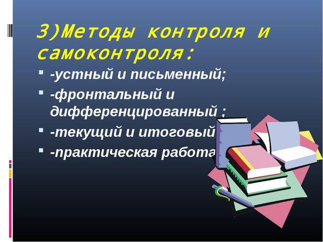 3)Методы контроля и самоконтроля: -устный и письменный; -фронтальный и диффер...