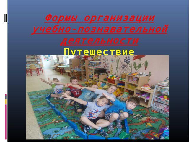 Формы организации учебно-познавательной деятельности Путешествие Детский сад