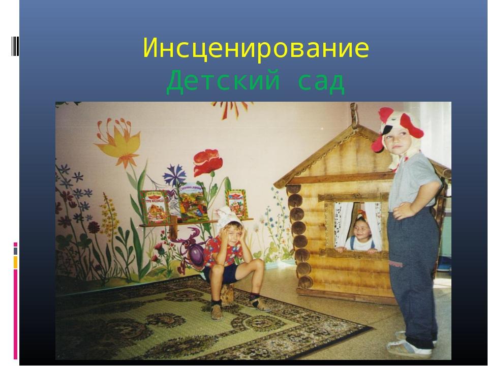 Инсценирование Детский сад