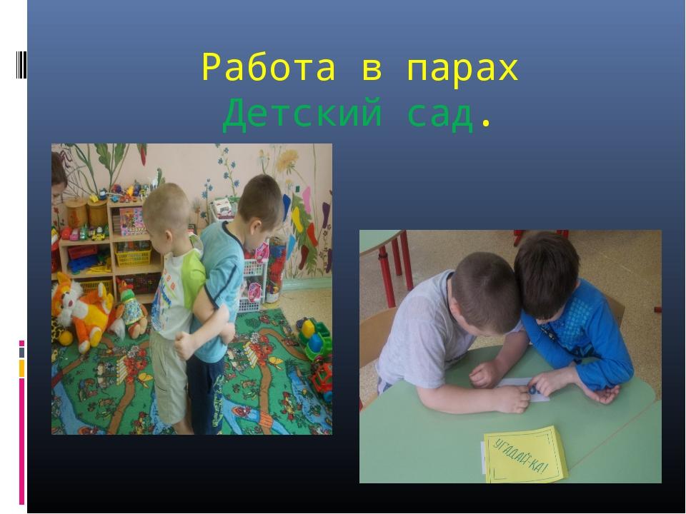 Работа в парах Детский сад.
