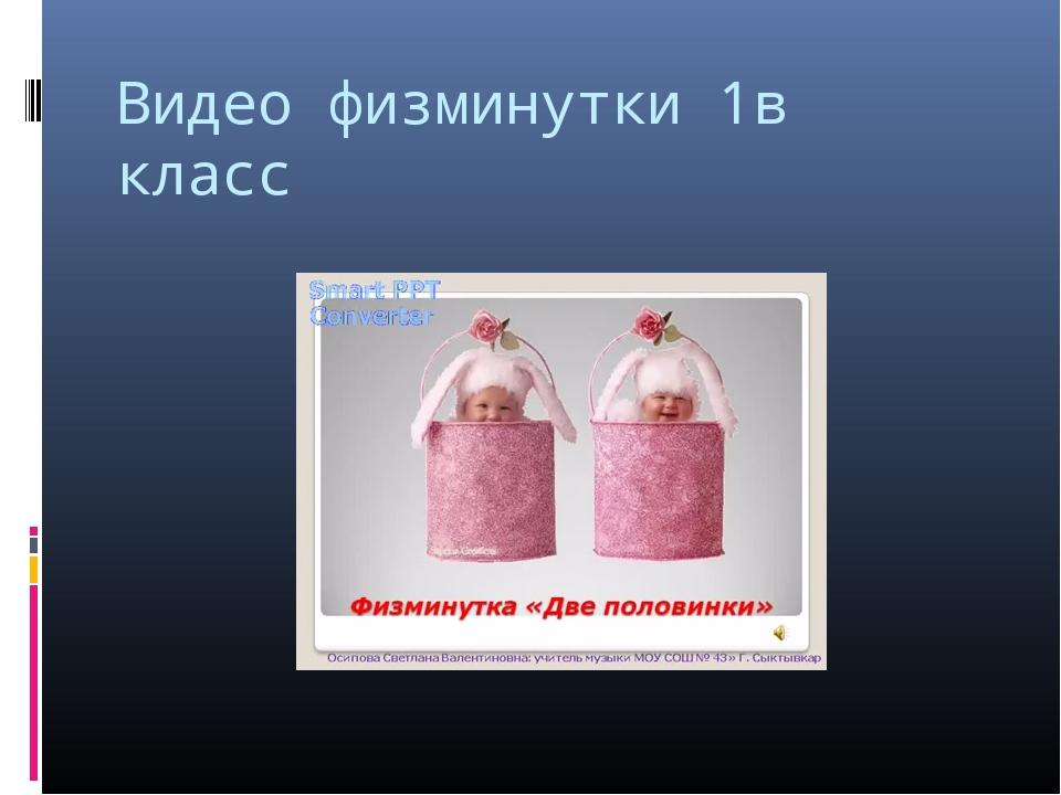 Видео физминутки 1в класс