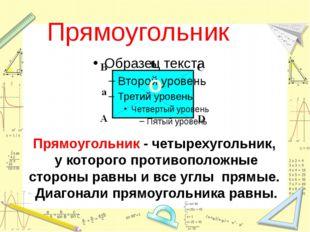 Прямоугольник Прямоугольник - четырехугольник, у которого противоположные сто