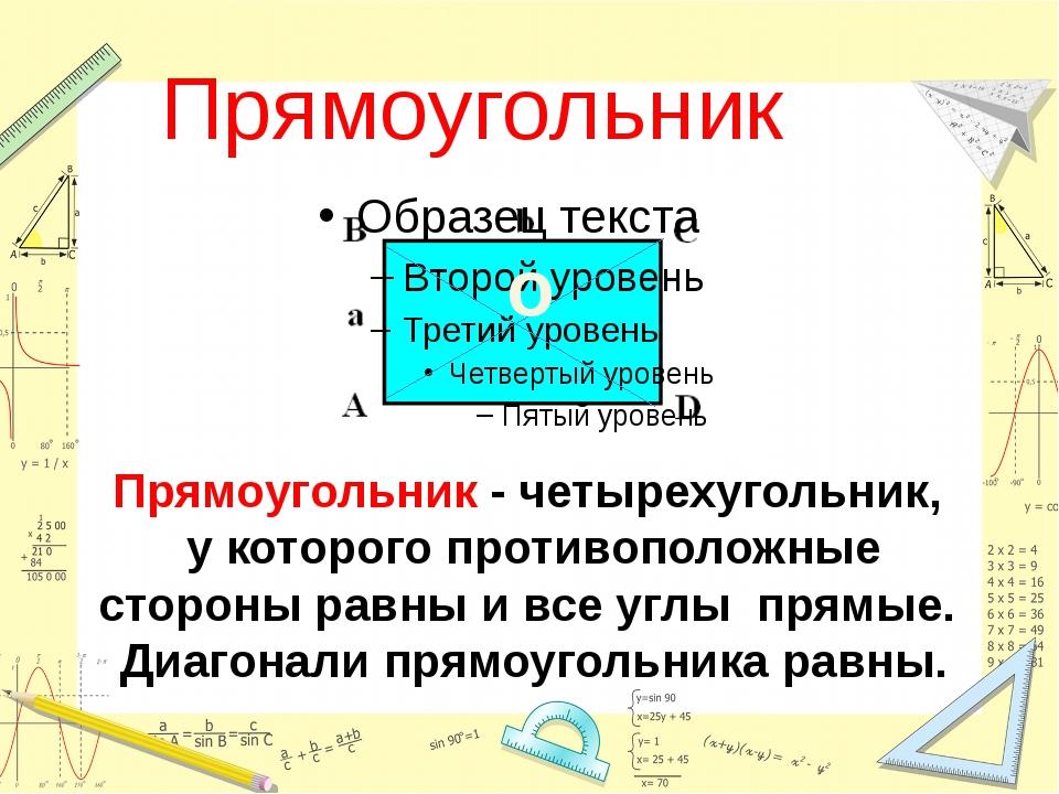 Прямоугольник Прямоугольник - четырехугольник, у которого противоположные сто...