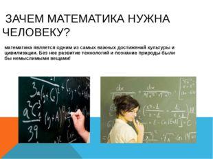 математика является одним из самых важных достижений культуры и цивилизации.