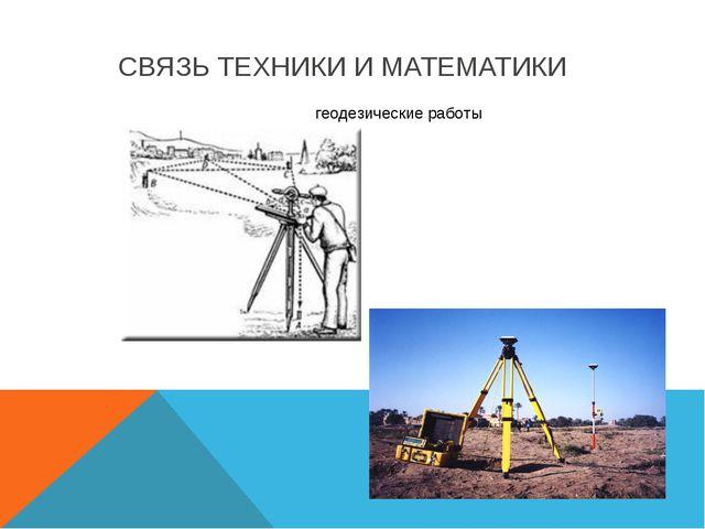 СВЯЗЬ ТЕХНИКИ И МАТЕМАТИКИ геодезические работы